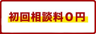 完全成功報酬制着手金0円/初回相談0円