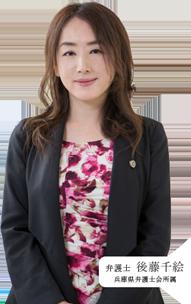 弁護士 後藤 千絵 兵庫県弁護士会所属